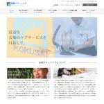 国際クリーニング新宿パークタワー店