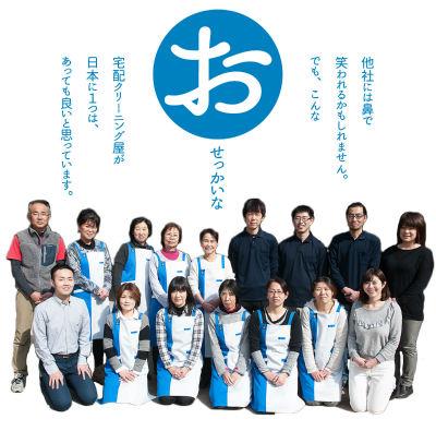 東田ドライ宅配クリーニングのホームページ