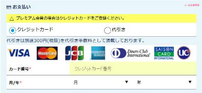 リネット申込画面6