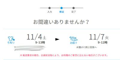 リネット申込画面7