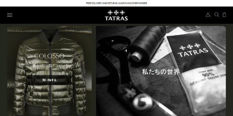 タトラス ジャパン