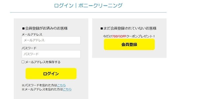 会員登録で700円OFFクーポンが貰えるキャンペーン