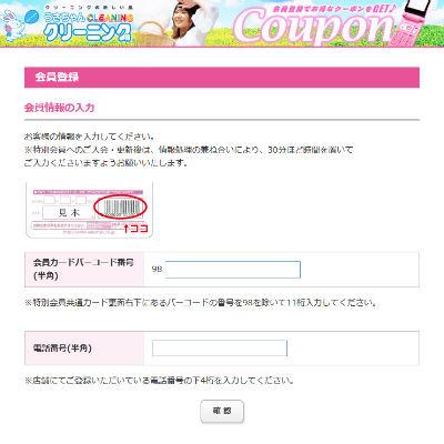 うさちゃんクリーニングメール会員登録フォームの確認画面